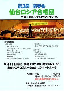20160911仙台ロシア合唱団第3回演奏会.jpg